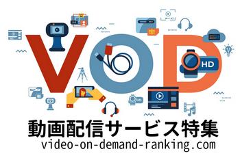 VOD動画配信サービス特集サイト【無料期間やサービス内容を比較】